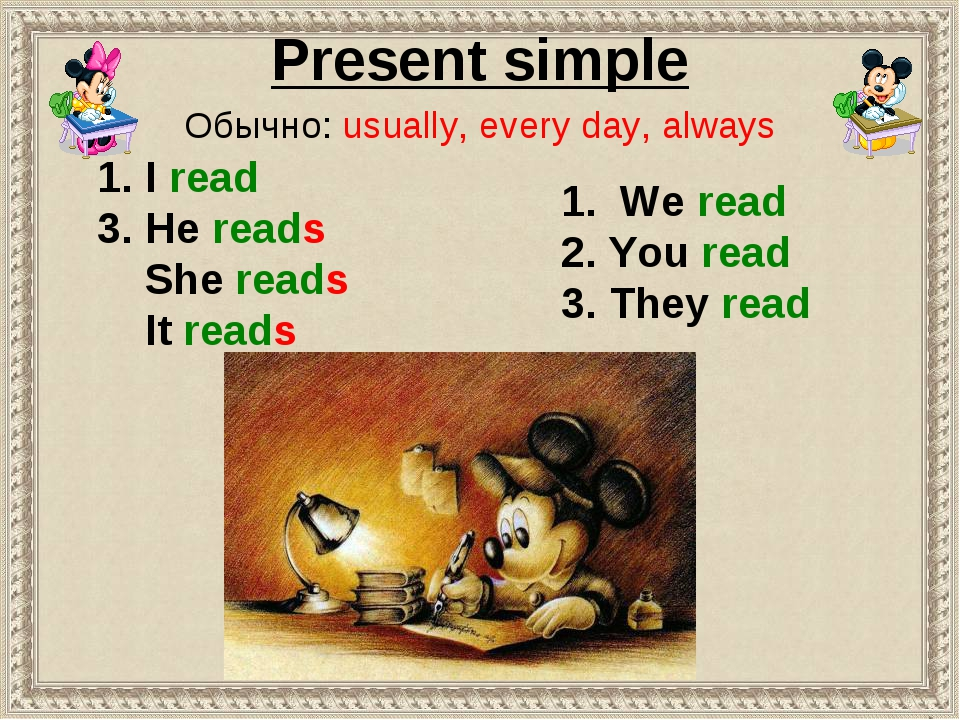 1. We read 2. You read 3. They read 1. I read 3. He reads She reads It reads...
