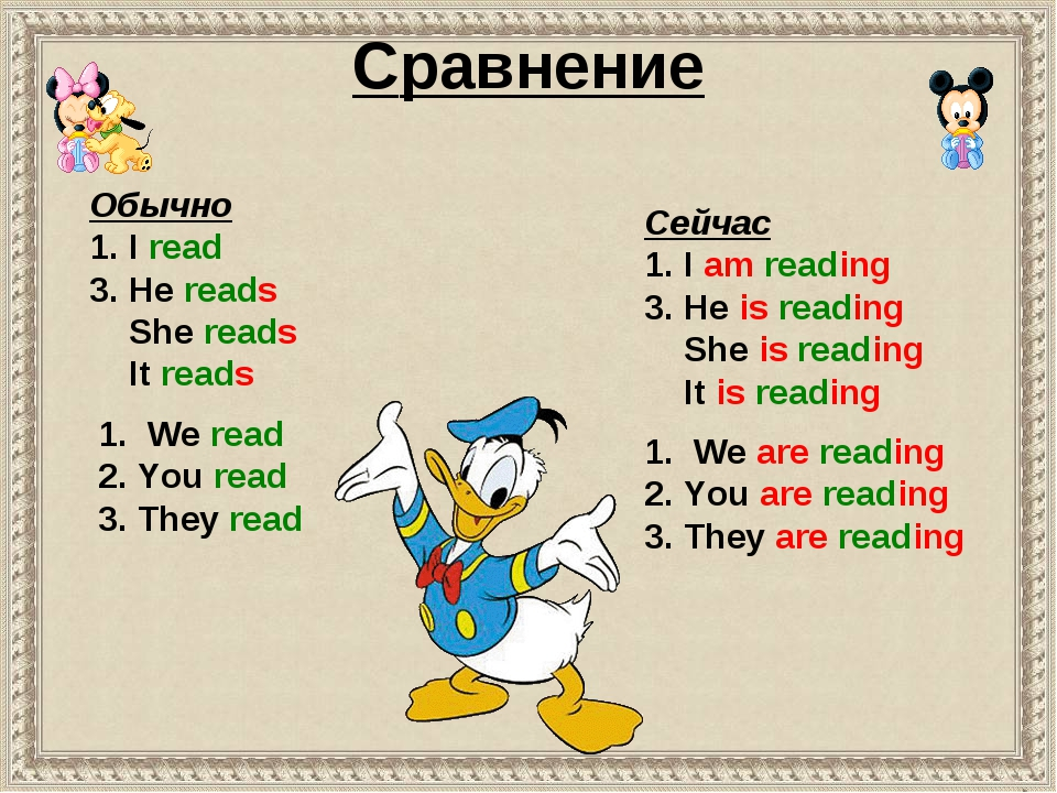 Cравнение 1. We read 2. You read 3. They read Обычно 1. I read 3. He reads Sh...