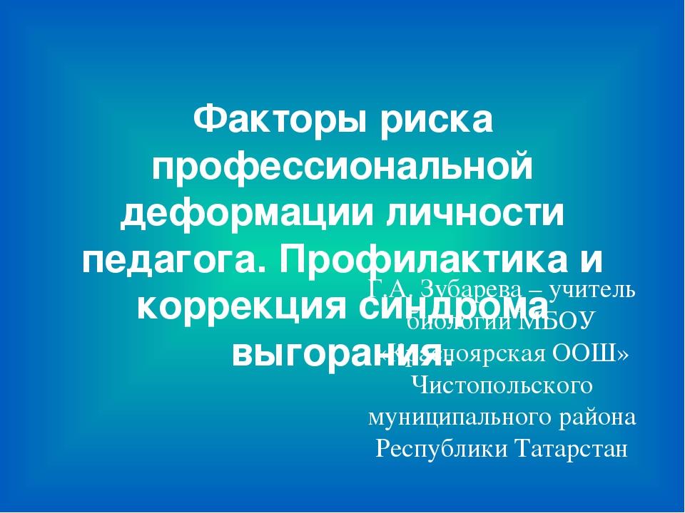 Факторы риска профессиональной деформации личности педагога. Профилактика и к...