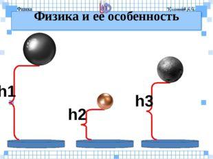 Физика и ее особенность h1 h2 h3