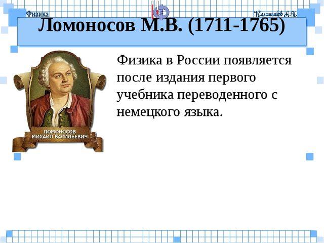 Ломоносов М.В. (1711-1765) Физика в России появляется после издания первого у...