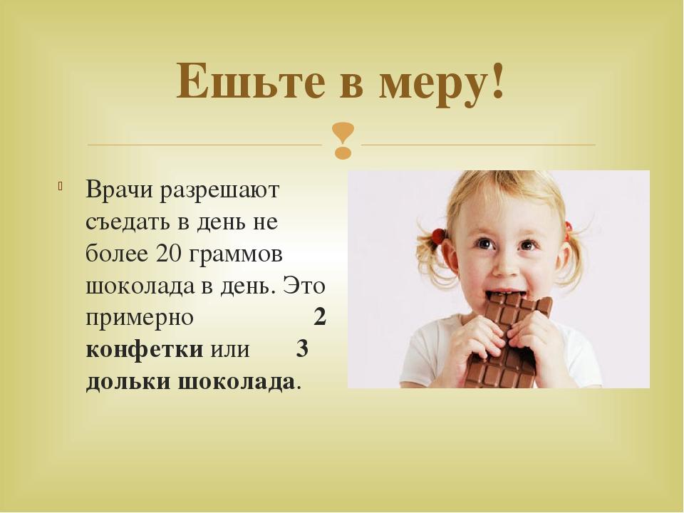 Ешьте в меру! Врачи разрешают съедать в день не более 20 граммов шоколада в...