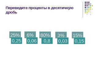 Переведите проценты в десятичную дробь 25% 0,25 6% 0,06 80% 0,8 3% 0,03 15% 0