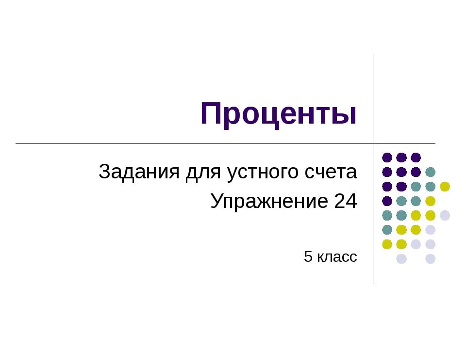 Проценты Задания для устного счета Упражнение 24 5 класс