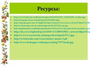 Ресурсы: http://www2.fotki.ykt.ru/albums/userpics/10244/52314710_1260572650_w