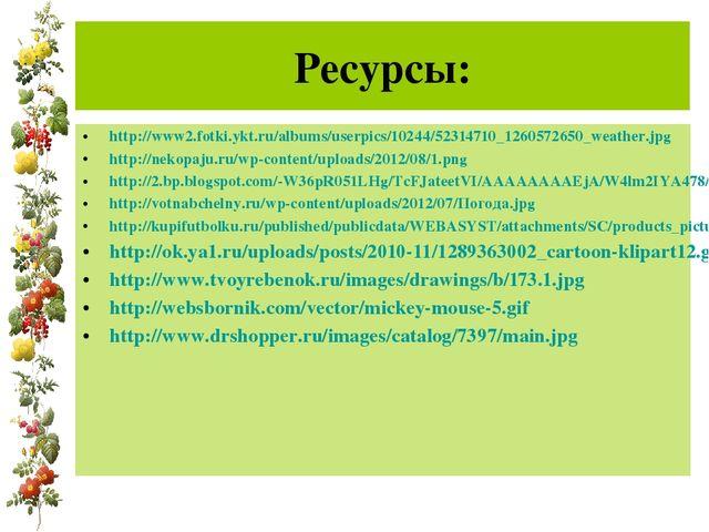 Ресурсы: http://www2.fotki.ykt.ru/albums/userpics/10244/52314710_1260572650_w...