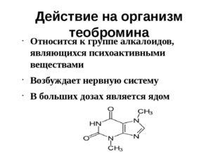 Относится к группе алкалоидов, являющихся психоактивными веществами Возбуждае