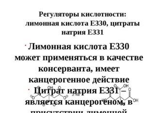 Регуляторы кислотности: лимонная кислота Е330, цитраты натрия Е331 Лимонная к
