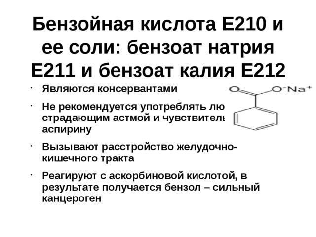 Бензойная кислота Е210 и ее соли: бензоат натрия Е211 и бензоат калия Е212 Яв...