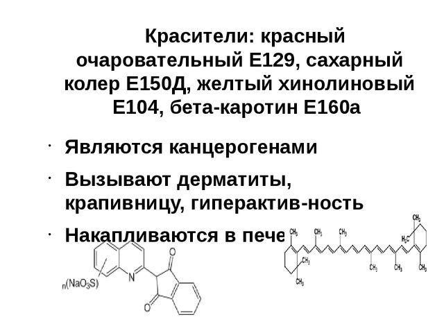 Красители: красный очаровательный Е129, сахарный колер Е150Д, желтый хинолин...