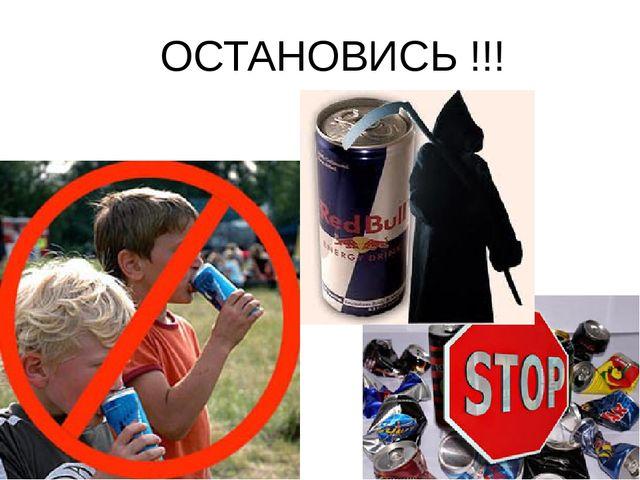 ОСТАНОВИСЬ !!!
