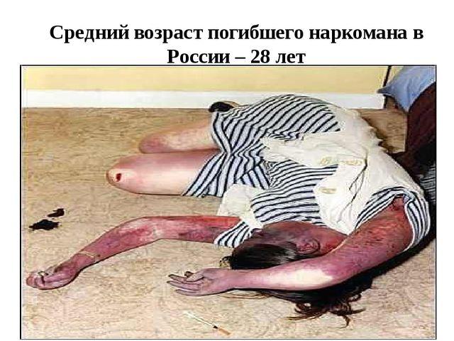 Средний возраст погибшего наркомана в России – 28 лет
