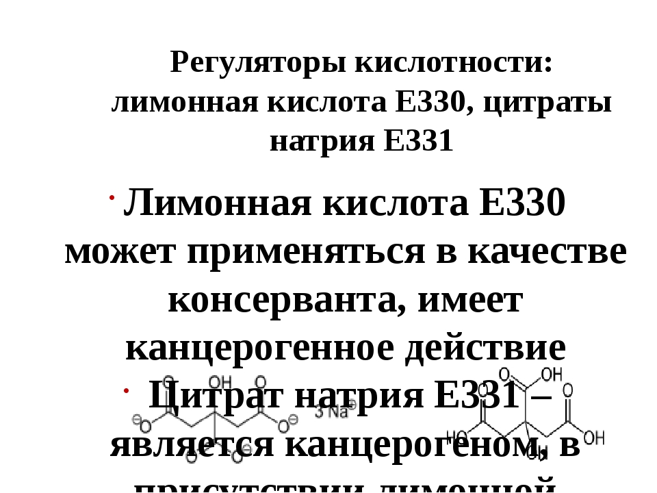 Регуляторы кислотности: лимонная кислота Е330, цитраты натрия Е331 Лимонная к...