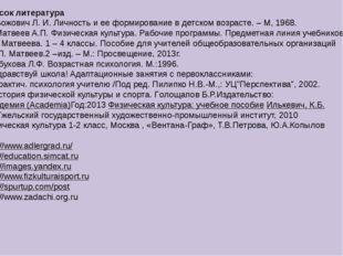 Список литература Божович Л. И. Личность и ее формирование в детском возрасте