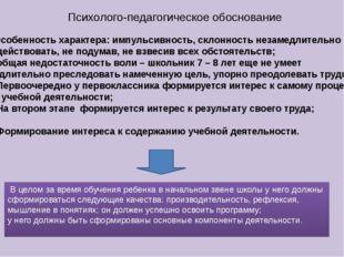 Психолого-педагогическое обоснование Особенность характера: импульсивность, с