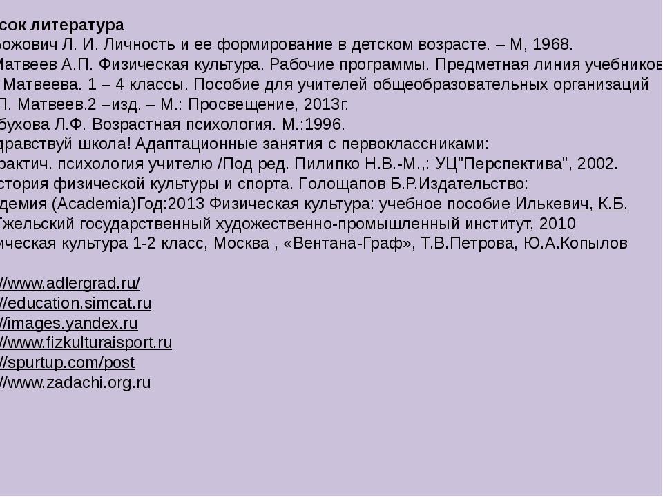 Список литература Божович Л. И. Личность и ее формирование в детском возрасте...