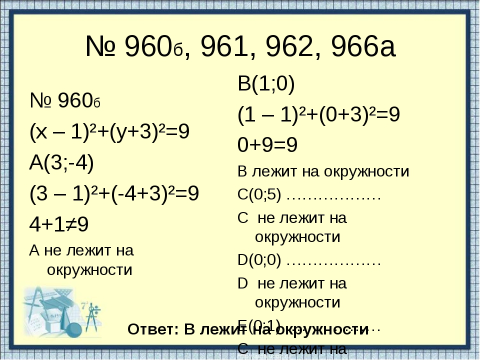 № 960б, 961, 962, 966a № 960б (х – 1)²+(у+3)²=9 А(3;-4) (3 – 1)²+(-4+3)²=9 4+...