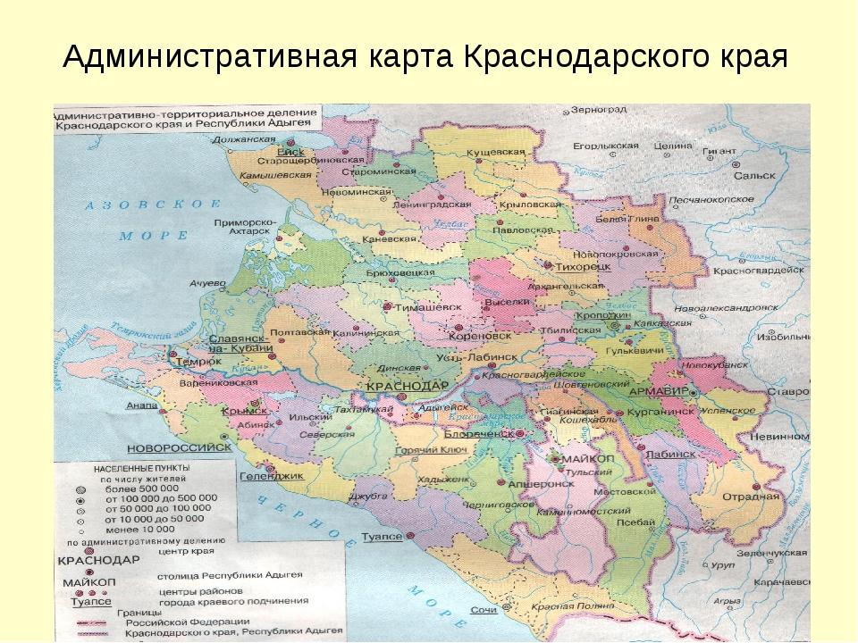Административная карта Краснодарского края