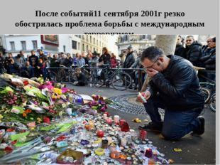 После событий11 сентября 2001г резко обострилась проблема борьбы с международ