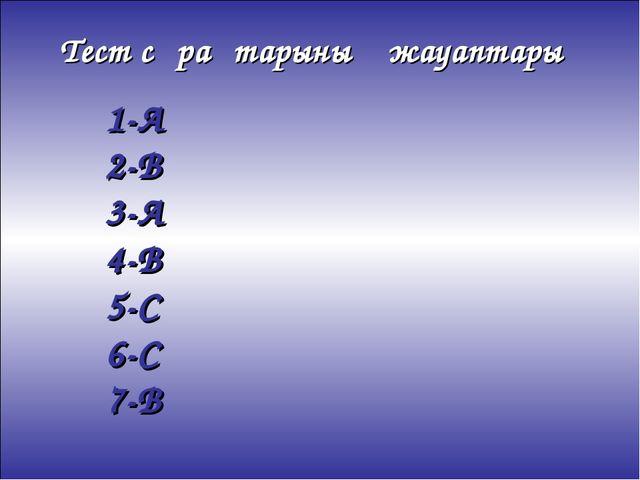 1-А 2-В 3-А 4-В 5-С 6-С 7-В Тест сұрақтарының жауаптары
