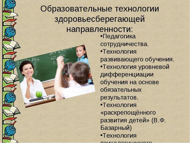 Образовательные технологии здоровьесберегающей направленности: Педагогика сот...