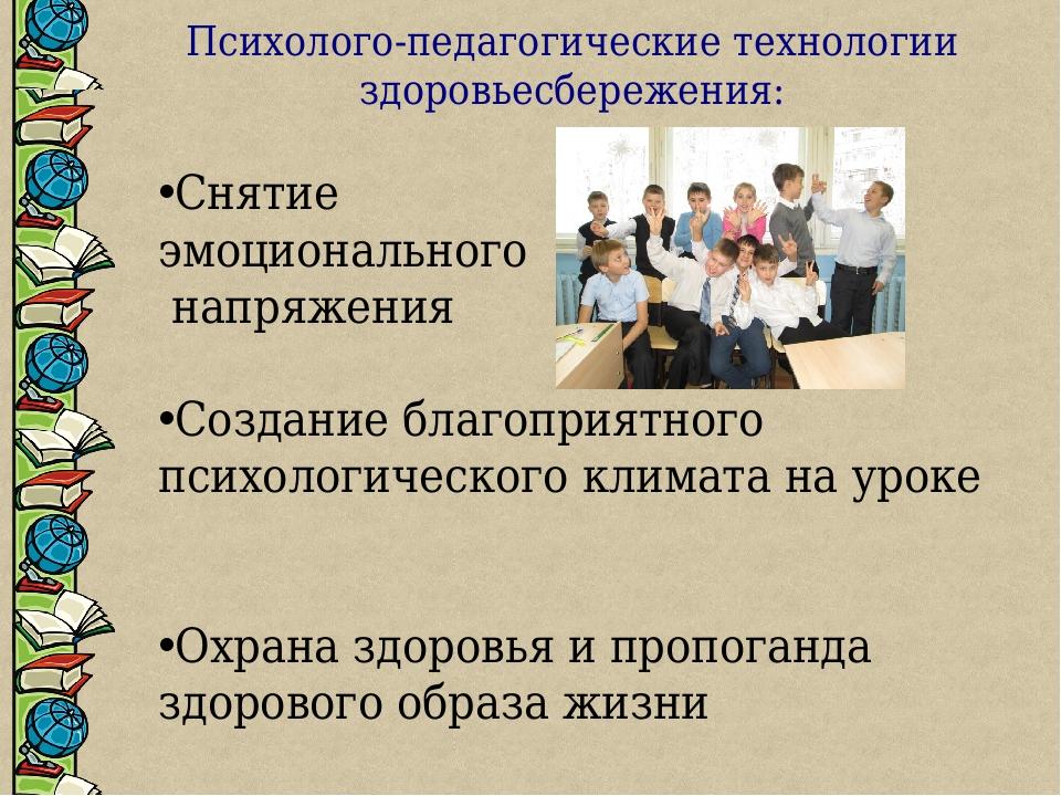 Психолого-педагогические технологии здоровьесбережения: Снятие эмоционального...
