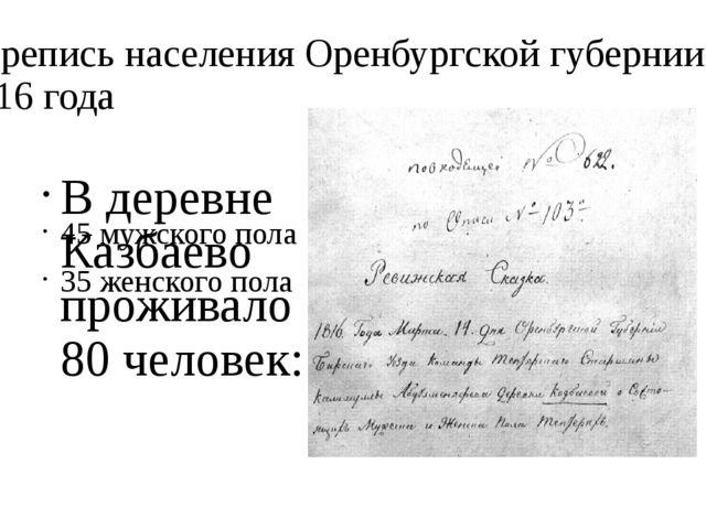 Перепись населения Оренбургской губернии 1816 года В деревне Казбаево прожива...