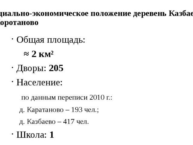 Социально-экономическое положение деревень Казбаево и Коротаново Общая площад...