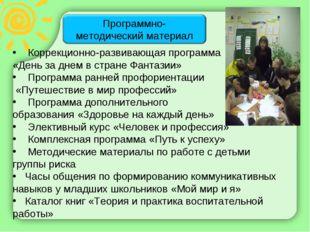 Коррекционно-развивающая программа «День за днем в стране Фантазии» Программ