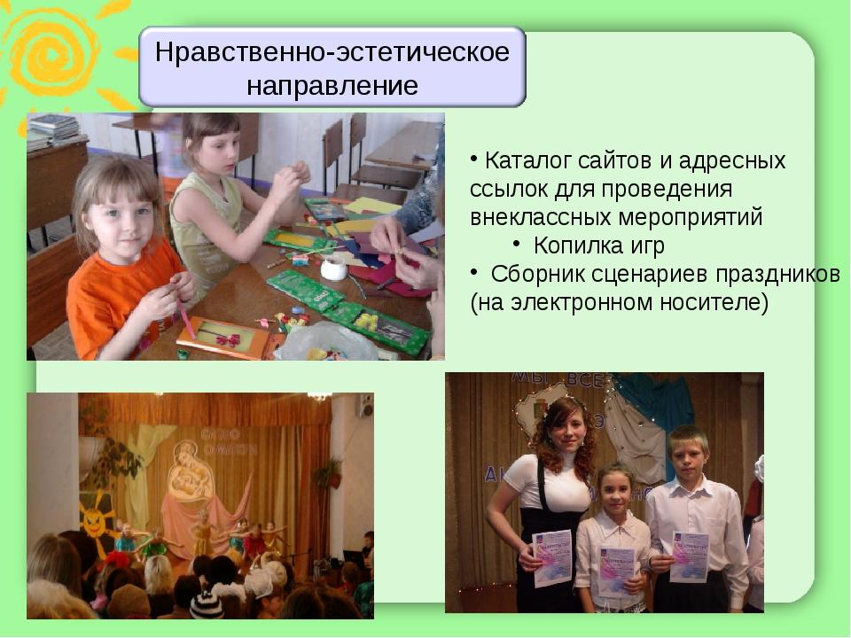 Каталог сайтов и адресных ссылок для проведения внеклассных мероприятий Копи...