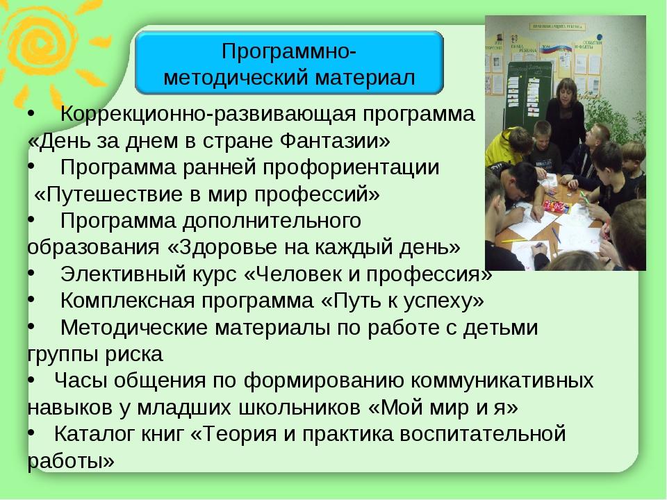 Коррекционно-развивающая программа «День за днем в стране Фантазии» Программ...