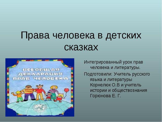 Права человека в детских сказках Интегрированный урок прав человека и литерат...