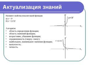 Актуализация знаний Назовите свойства показательной функции: а) у = Зх б) у =