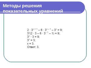 Методы решения показательных уравнений Вынесение общего множителя за скобки