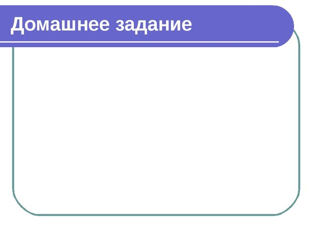 Домашнее задание № 461(а,б), № 463(а,в), № 464(в,г)