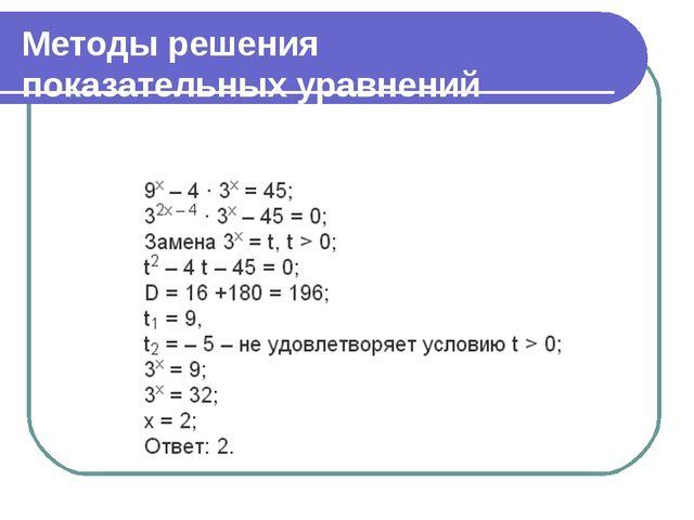 Методы решения показательных уравнений Сведение к квадратному уравнению