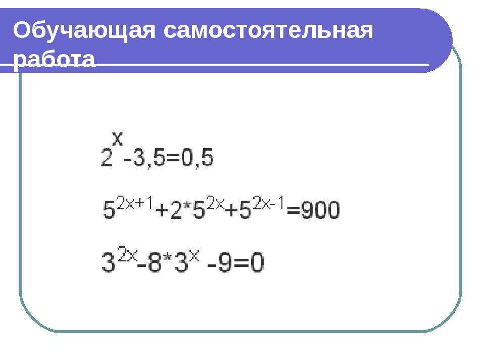 Обучающая самостоятельная работа Решить следующие уравнения а) б) в)