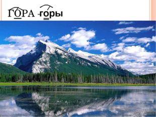 ГОРА - горы