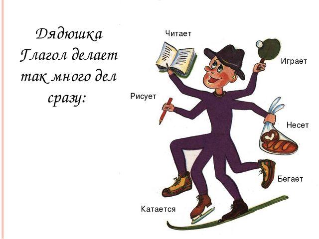 Читает Рисует Бегает Катается Играет Несет Дядюшка Глагол делает так много де...