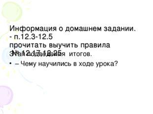Информация о домашнем задании. - п.12.3-12.5 прочитать выучить правила № 12.1