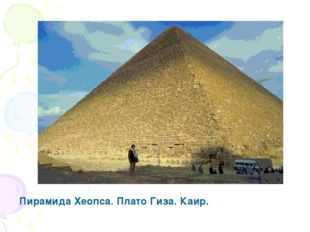 Пирамида Хеопса. Плато Гиза. Каир.