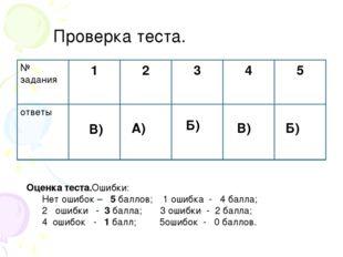 В) А) Б) В) Б) Проверка теста. Оценка теста.Ошибки: Нет ошибок – 5 баллов; 1