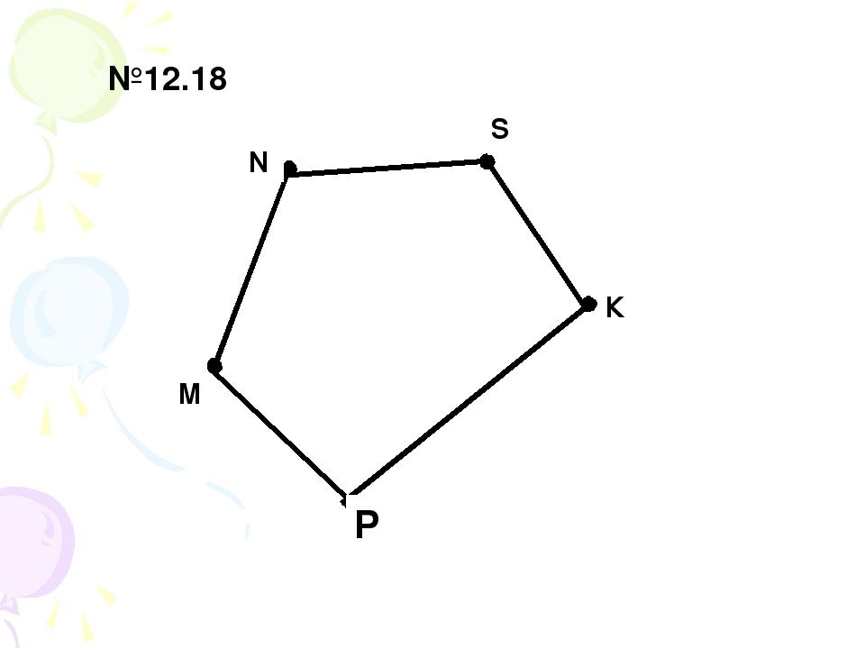 Р К М N S №12.18