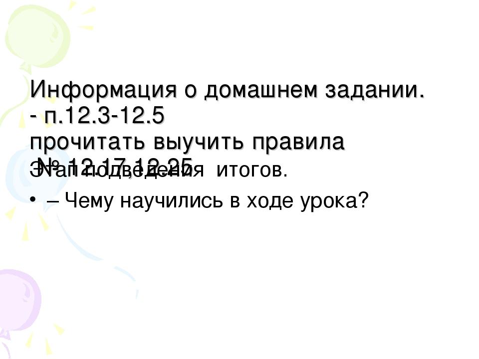 Информация о домашнем задании. - п.12.3-12.5 прочитать выучить правила № 12.1...