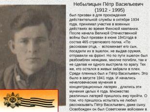 Небылицын Пётр Васильевич (1912 - 1995) был призван в для прохождения действи