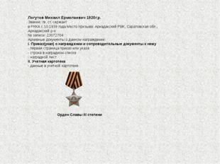 Логутов Михаил Ермолаевич 1920г.р. Звание: гв. ст. сержант в РККА с 10.1939 г