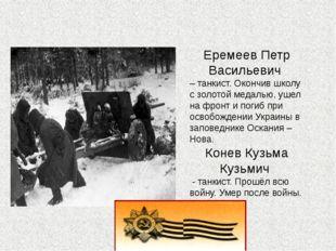 Еремеев Петр Васильевич – танкист. Окончив школу с золотой медалью, ушел на ф