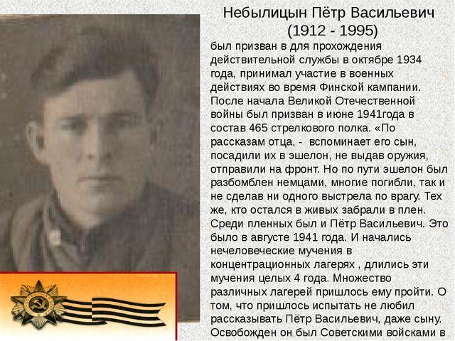 Небылицын Пётр Васильевич (1912 - 1995) был призван в для прохождения действи...