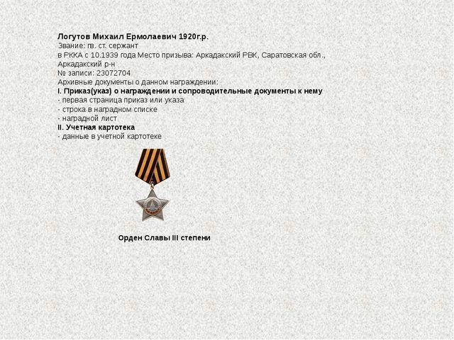 Логутов Михаил Ермолаевич 1920г.р. Звание: гв. ст. сержант в РККА с 10.1939 г...