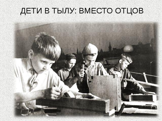 ДЕТИ В ТЫЛУ: ВМЕСТО ОТЦОВ
